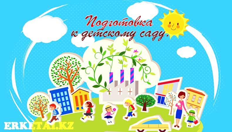 отправить ребенка в детский сад, малыш, ребенка, посещения детского садика, распорядок ребенка