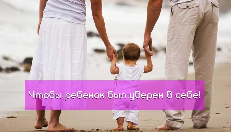 Чтобы ребенок был уверен,мотивировать ребенка