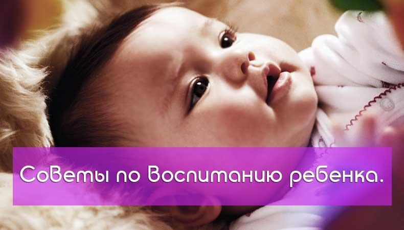 Советы по воспитанию ребенка,как воспитать ребенка