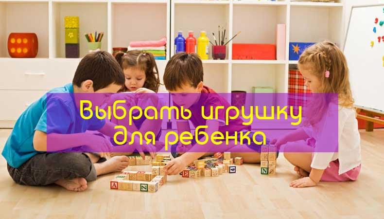 vibrat-igrushku-dlya-rebenka