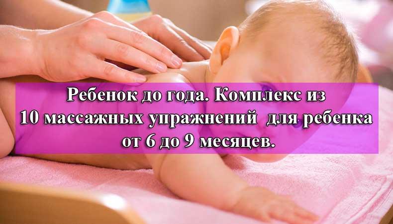 massazh-dlya-rebenka-ot-6-9-mesysev