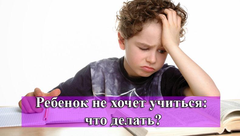 rebenok-ne-hochet-uchitsya