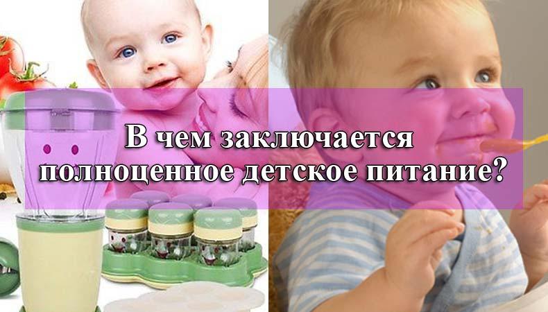 полноценное детское питание, детское питание