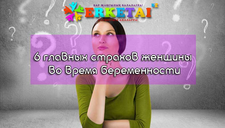 страх во время беременности, 6 главных страхов женщины, страхи беременных