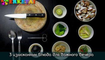 3 изысканных блюда для важного вечера
