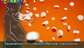 Беременность и лекарственные препараты