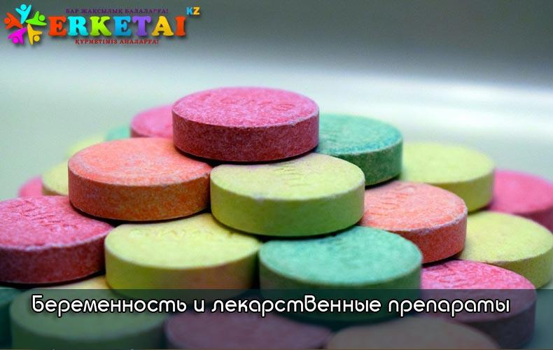 lekarstvennoe-preparati