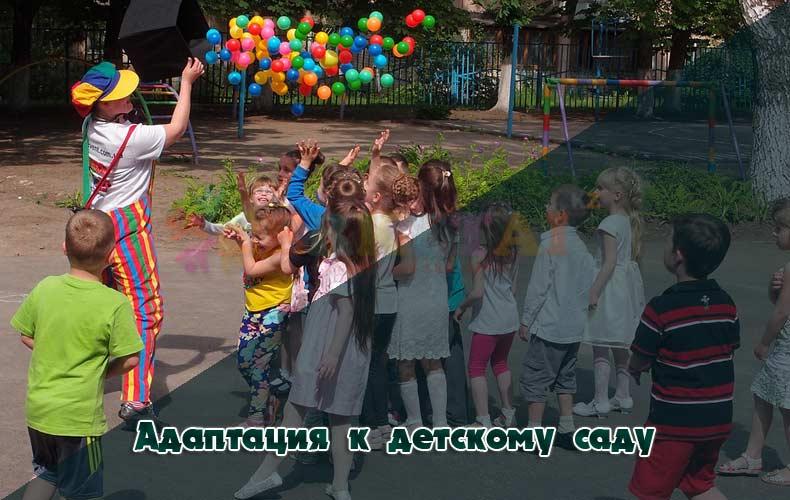 дети играют с клоуном в детском саду.