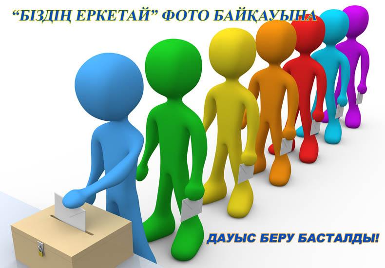 erketai.kz фотоконкурс