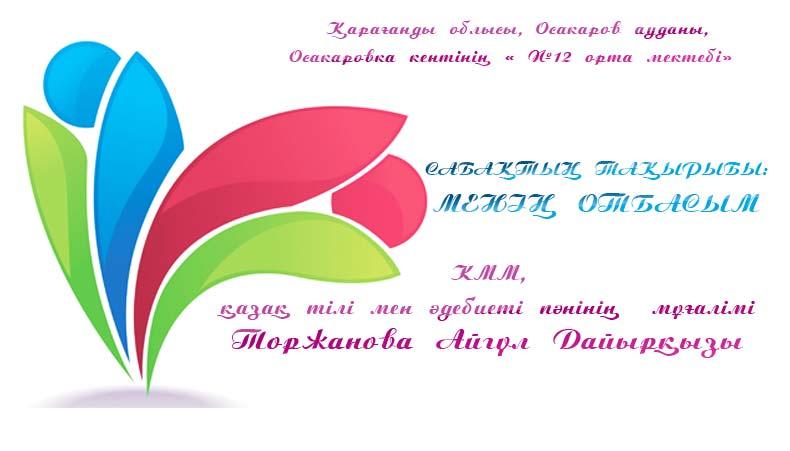 қазақ тілі, сабақ жоспары,оқушыларға