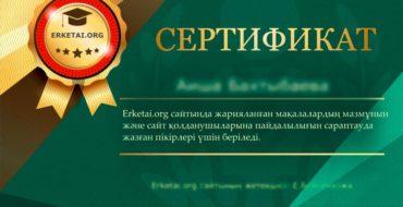 тегін сертификат