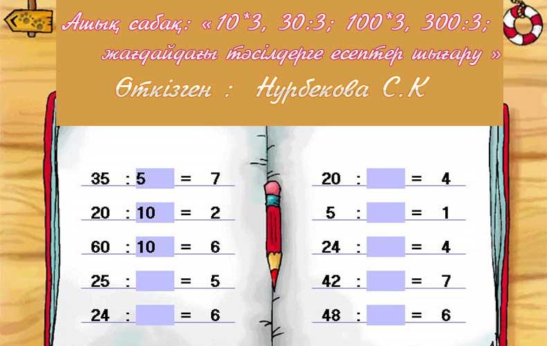 математика, 2 сынып, 2 сынып математика