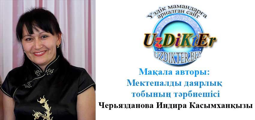 Астана-әсем қала