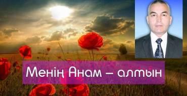 Ана туралы шығарма, қызықты оқиға, ана туралы