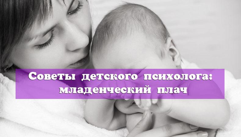 Советы детского психолога, младенческий плач