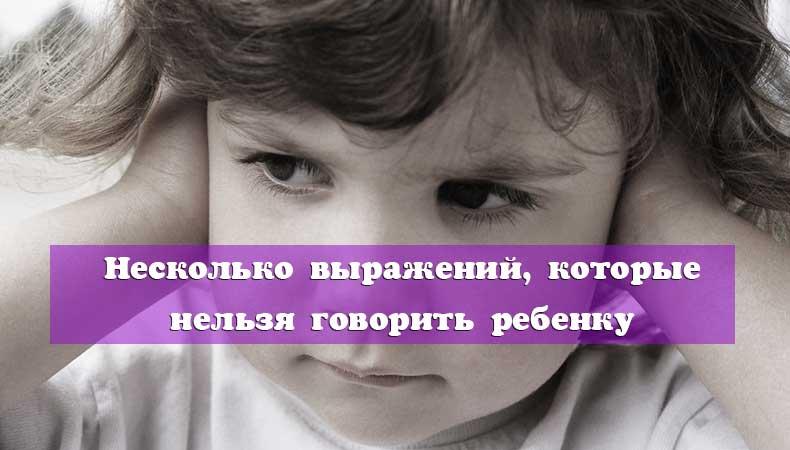 выражений которые нельзя говорить ребенку