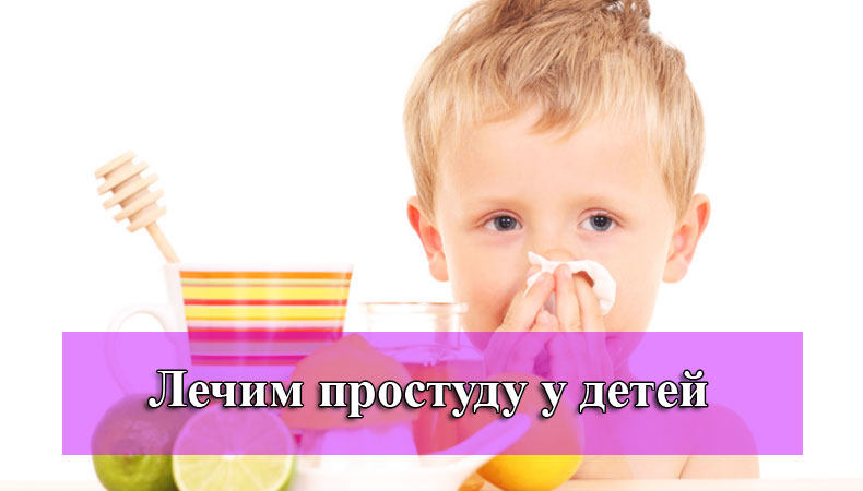 lechim-prostudu-u-detei