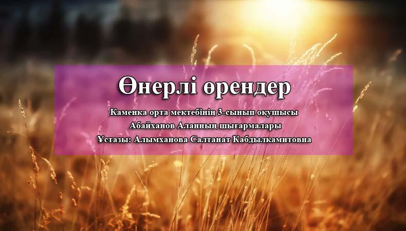 onerli-orender-abaihanov-alannin-shigarmalari