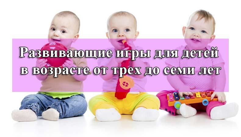 razvevayushi-igri-dlya-detei-v-vozraste-ot-treh-do-semi-let