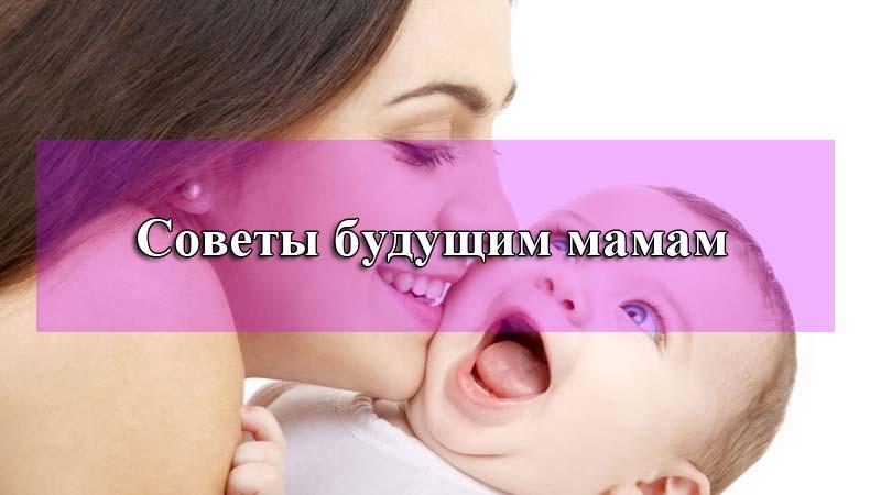 soveti-budeshim-mamam