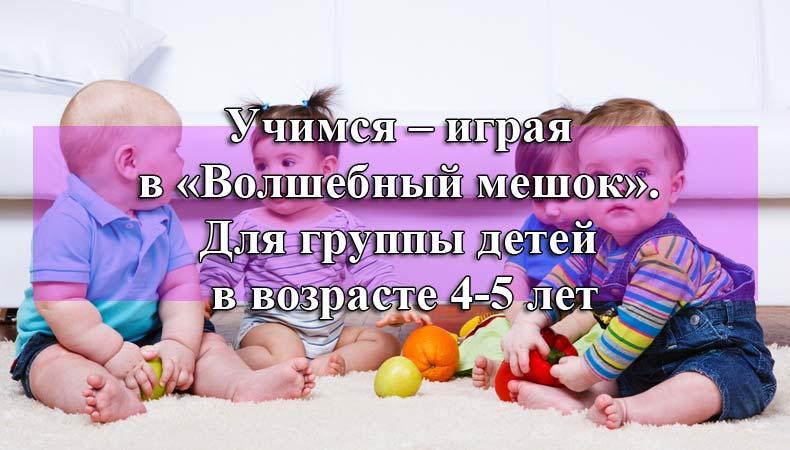 uchimsya-igraya-volshebni-meshok-dlya-gruppi-detei-v-vozraste-4-5-let