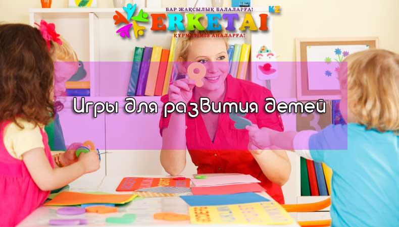 Игры для развития детей, дидактическая игра развитие ребенка, игры для развития речи детей