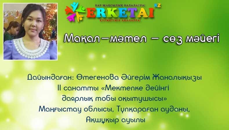 makhal-matel-soz-maiegi