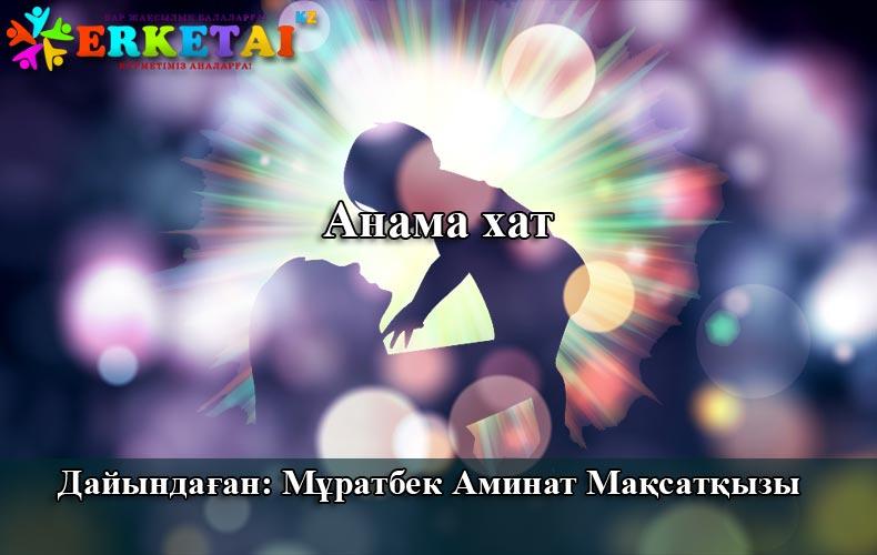 Анама хат