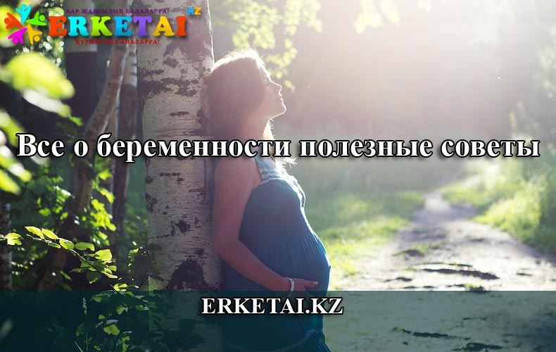беременность что нужно знать
