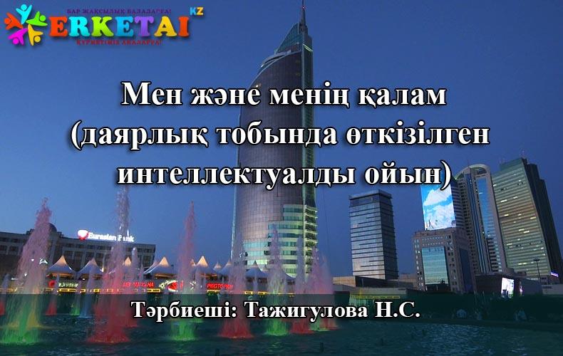 Астана жайлы ашық сабақ балабақшаға
