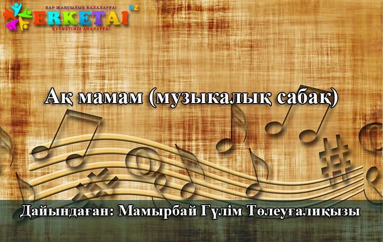 музыкалық сабақ