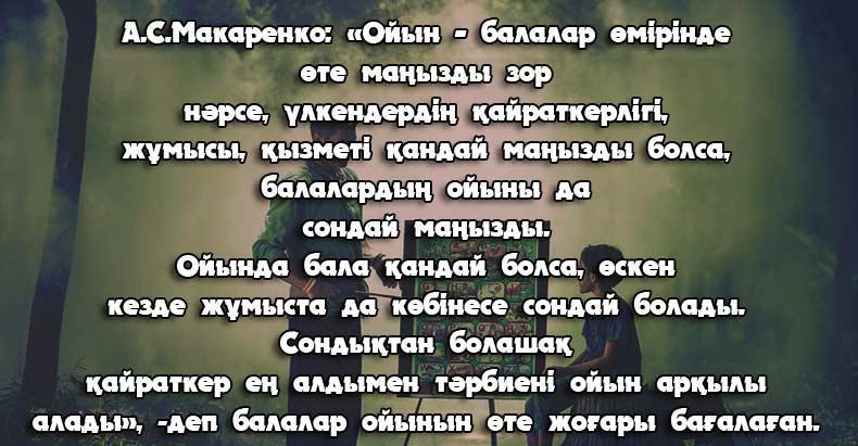 Макаренконың сөзі.