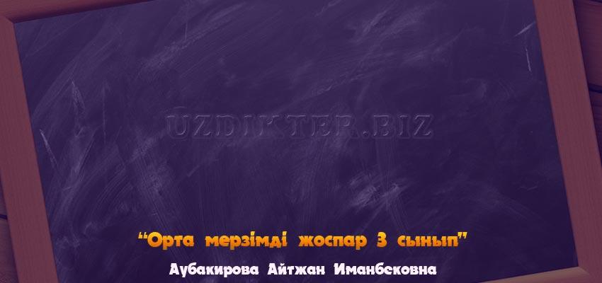 3 сынып қазақ тілі