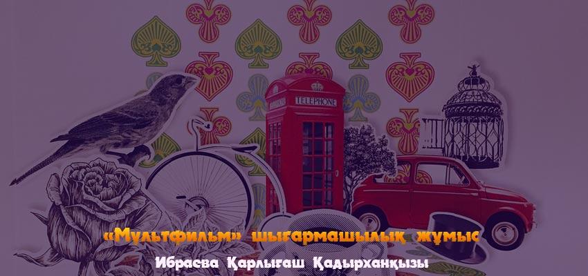 «Мультфильм» шығармашылық жұмыс