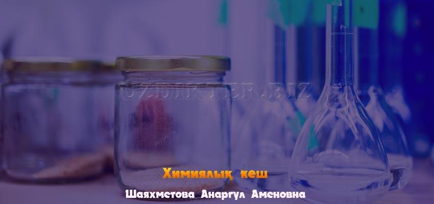 Химиялық кеш