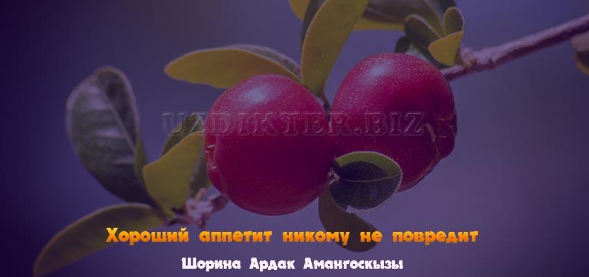 Активизировать лексику по темам «Весна», «Еда».