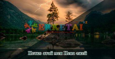 болгар ертегісі