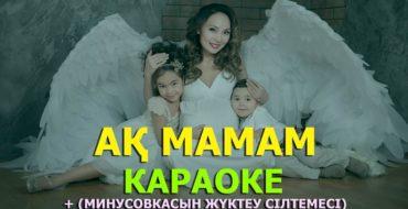 караоке казакша