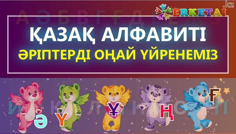 Қазақша Алфавит | Казахский Алфавит | Kazakh Alphabet