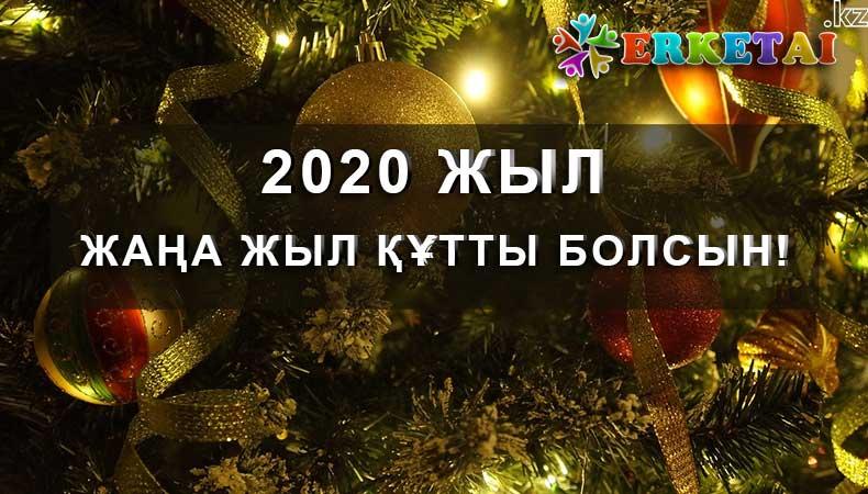 Жаңа 2020 Жыл Құтты Болсын! (құттықтау)
